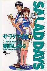 SALAD DAYS(3) (少年サンデーコミックス) Kindle版