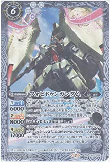 【バトルスピリッツ】フォビドゥンガンダム (R) (CB13-036) - [CB13]コラボブースター ガンダム 宇宙を駆ける戦士
