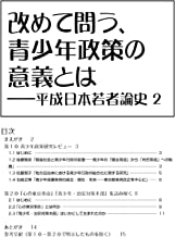Aratametetouseishounenseisakunoigitowa Heiseinihonwakamonoronshi (Japanese Edition)