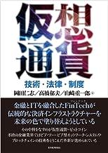 表紙: 仮想通貨―技術・法律・制度 | 高橋 郁夫
