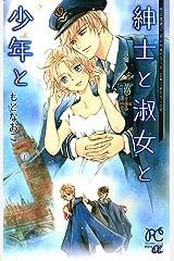 もとなおこRomantic Selection 紳士と淑女と少年と (プリンセス・コミックスα) Kindle版