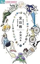 表紙: 宝石箱 小玉ユキよみきり集 (フラワーコミックスα) | 小玉ユキ