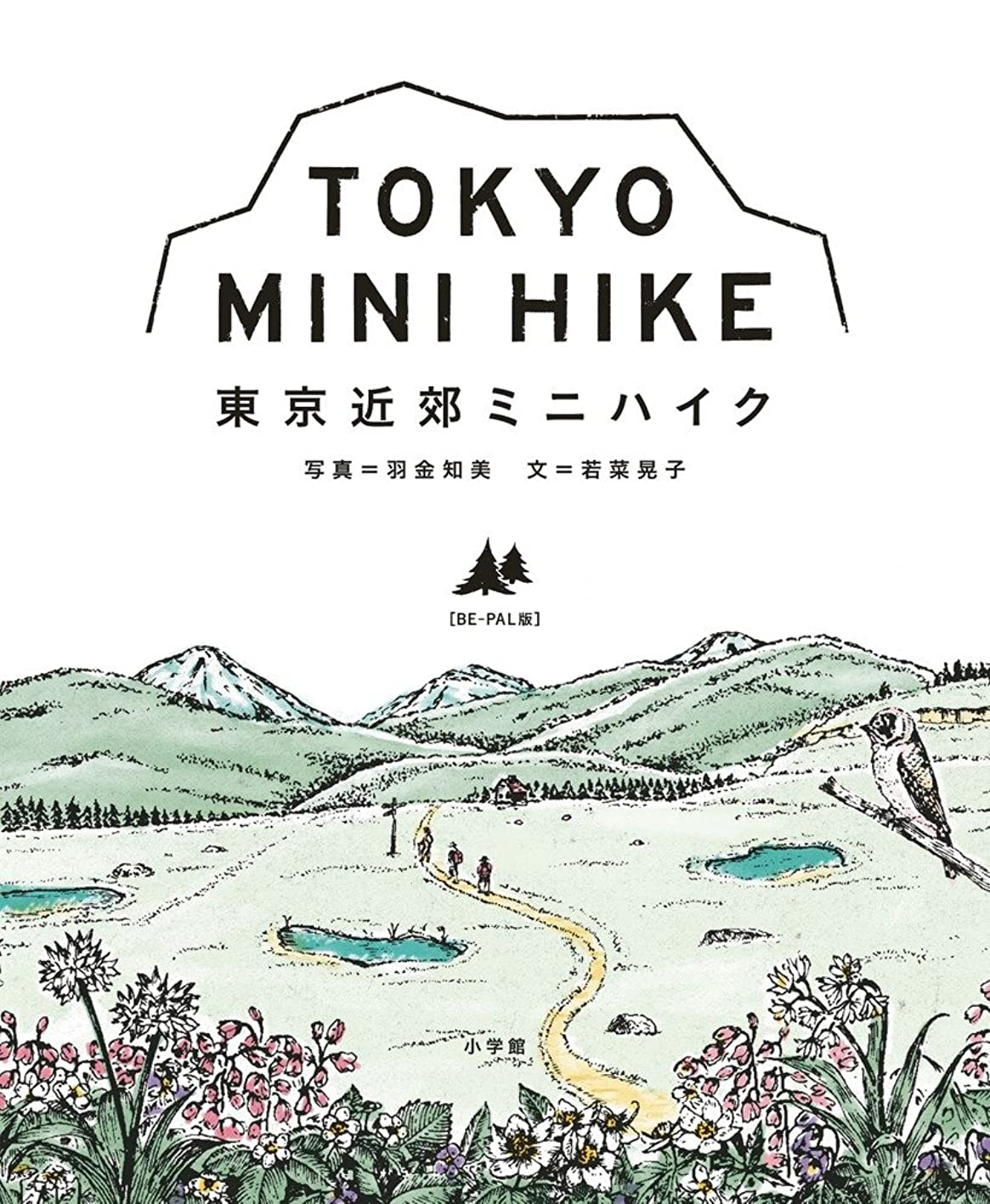 水平支援肌東京近郊ミニハイク〔BE-PAL版〕: TOKYO MINI HIKE (実用単行本)