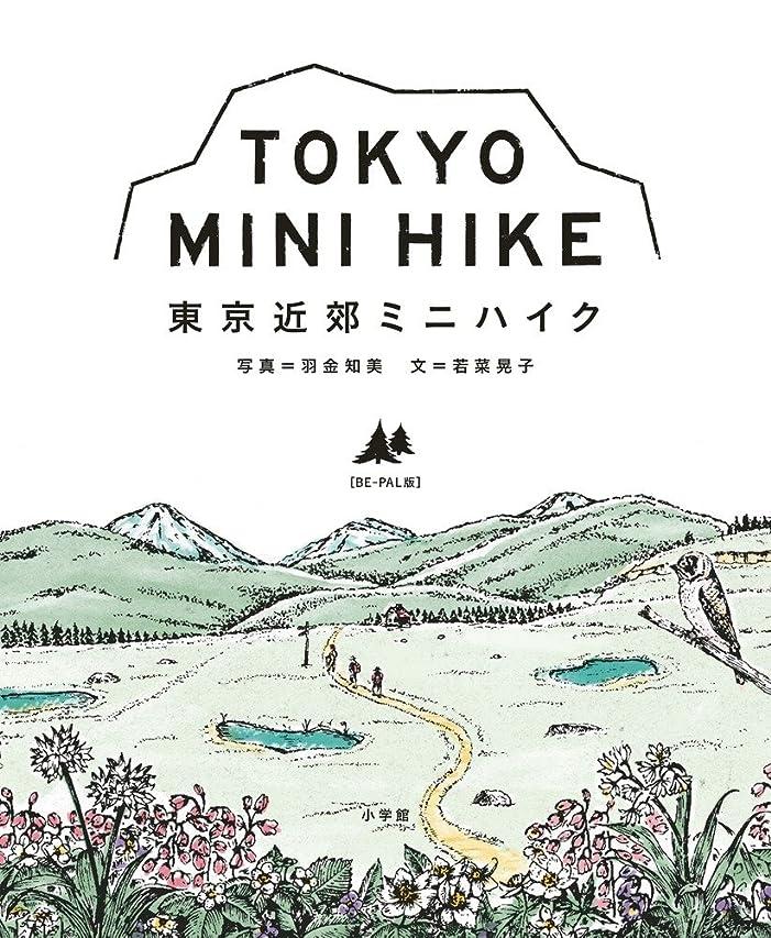 百万失礼な貸す東京近郊ミニハイク〔BE-PAL版〕: TOKYO MINI HIKE (実用単行本)