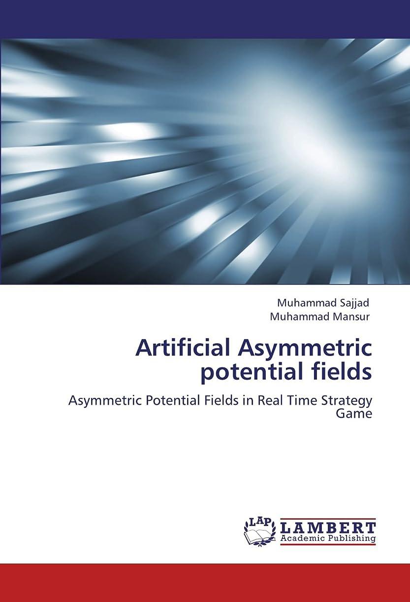 クラス彼女変更可能Artificial Asymmetric Potential Fields