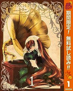ローゼンメイデン0―ゼロ―【期間限定無料】 1 (ヤングジャンプコミックスDIGITAL)