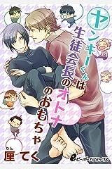 ヤンキーくんは生徒会長のオトナのおもちゃ(5) 野獣、嫉妬で暴走ゴーインプレイ (eビーボーイコミックス) Kindle版