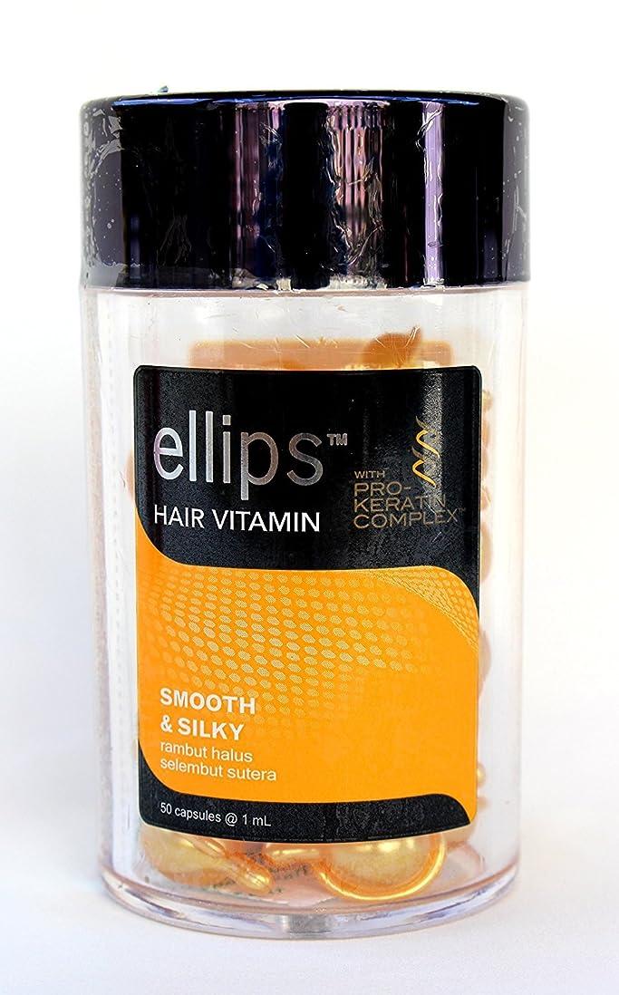 貢献条約今晩ellips カプセル型 洗い流さないヘアトリートメント ボトルタイプ ヘアビタミン スムース&シルキー 1ml×50粒