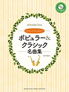 アルトサックスデュオ&ピアノ ポピュラー&クラシック名曲集 【ピアノ伴奏CD&伴奏譜付】