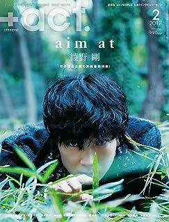 +act. ( プラスアクト )—visual interview magazine 2017年 2月号