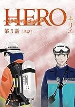 HERO ~4分間のマリーゴールドbefore~【単話】(5) (ビッグコミックス)