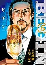 表紙: BEGIN(5) (ビッグコミックス)   史村翔
