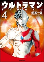 ウルトラマン STORY0 4 (トクマコミックス)