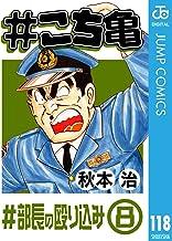 #こち亀 118 #部長の殴り込み‐8 (ジャンプコミックスDIGITAL)