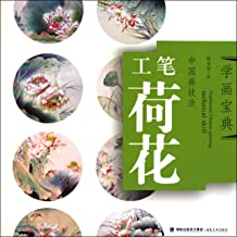 Fine Brushwork Painting: Lotus-Chinese Painting Techniques-Painting Skill Collection (Chinese Edition)