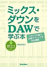 表紙: ミックス・ダウンをDAWで学ぶ本 3タイプの曲で必修テクニックを完全網羅   早乙女 正雄
