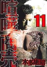 表紙: 喧嘩商売(11) (ヤングマガジンコミックス) | 木多康昭