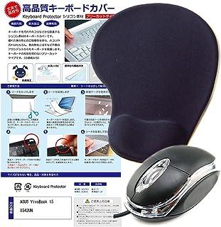 メディアカバーマーケット ASUS VivoBook 15 X542UN [15.6インチ(1920x1080)]機種用 【マウス と リストレスト付きマウスパッド と シリコンキーボードカバー の3点セット】