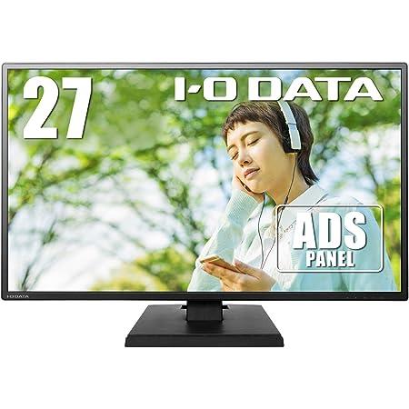 I-O DATA モニター 27型 ADSパネル 非光沢 HDMI×1 アナログRGB×1 スピーカー付 3年保証 VESA対応 土日サポート EX-LDH271DB