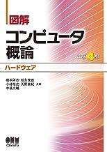 図解 コンピュータ概論[ハードウェア] 改訂4版