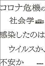 表紙: コロナ危機の社会学 感染したのはウイルスか、不安か   西田 亮介