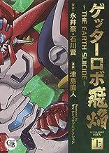 ゲッターロボ飛焔 (上) ~THE EARTH SUICIDE~ 上 (幻冬舎コミックス漫画文庫)