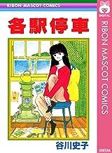 表紙: 各駅停車 (りぼんマスコットコミックスDIGITAL) | 谷川史子