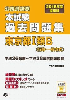 本試験過去問題集 東京都1類B (行政・一般方式) 2018年度採用 (公務員試験)