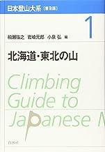 日本登山大系[普及版] 1:北海道・東北の山