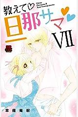 教えて・旦那サマ【電子単行本】 7 (MIU 恋愛MAX COMICS) Kindle版