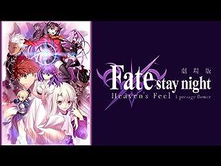 劇場版「Fate/stay night [Heaven's Feel]」Ⅰ.presage flower(dアニメストア)