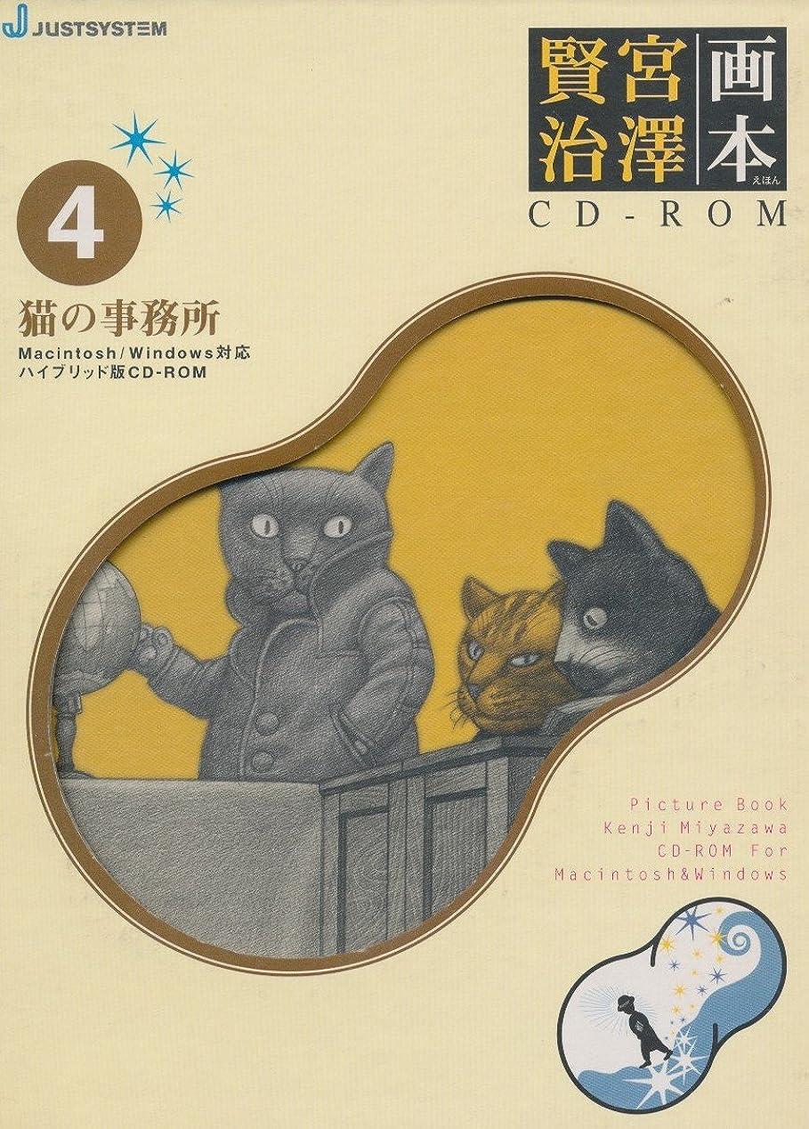 ダイアクリティカル兄弟愛登録する画本 宮沢賢治 猫の事務所