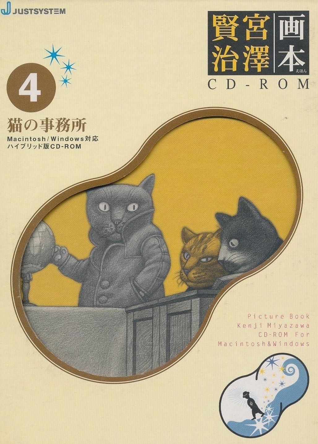 シャワーマルコポーロびっくりする画本 宮沢賢治 猫の事務所