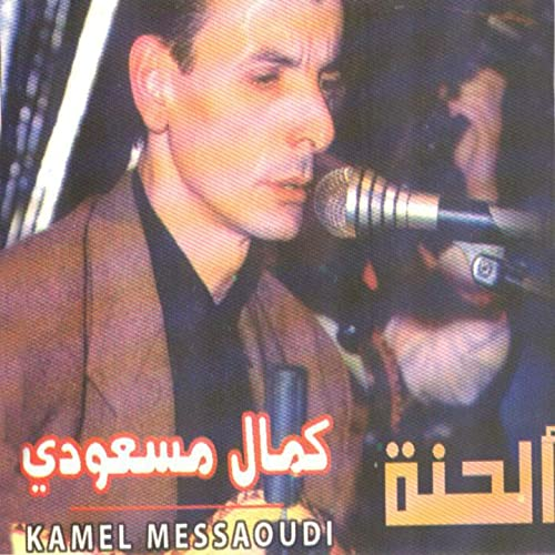 EL RAH GHALI MP3 KAMEL TÉLÉCHARGER RAH MESSAOUDI