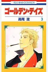 ゴールデン・デイズ 3 (花とゆめコミックス) Kindle版