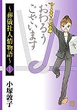 表紙: おわるうございます~葬儀社人情物語~ 1 (A.L.C. DX) | 小塚敦子
