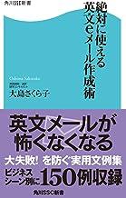 表紙: 絶対に使える英文eメール作成術 (角川SSC新書) | 大島 さくら子