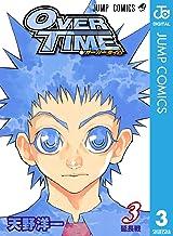 表紙: OVER TIME 3 (ジャンプコミックスDIGITAL) | 天野洋一