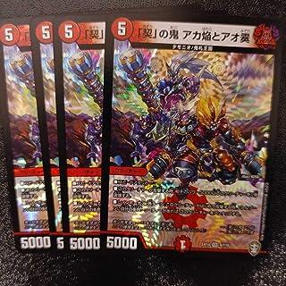 デュエルマスターズ DMEX14 「契」の鬼 アカ焔とアオ霙 4枚セット