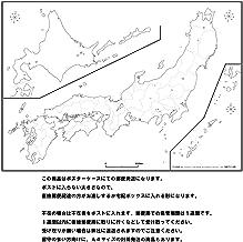 「学べる白地図 ミニ(日本)」B3サイズ 社会科の復習、夏休みの自由研究、学習、勉強に