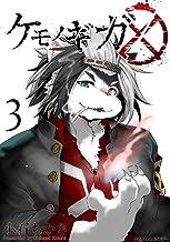 表紙: ケモノギガ(3) (サイコミ×裏少年サンデーコミックス) | 小石ちかさ