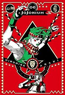 ジョジョの奇妙な冒険 [函装版] JOJONIUM 6 (愛蔵版コミックス)