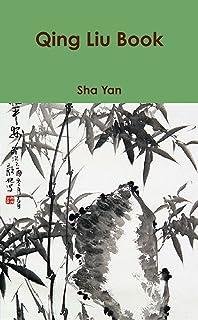 Qing Liu Book