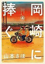 表紙: 岡崎に捧ぐ(4) (コミックス単行本) | 山本さほ