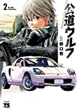 公道ウルフ 2 (ヤングチャンピオン・コミックス)