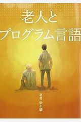 老人とプログラム言語 (群雛NovelJam) Kindle版