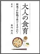 表紙: 大人の食育~間違った知識で食べてませんか?~   幕内 秀夫