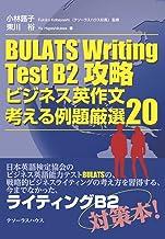 BULATS Writing Test B2攻略 (副題: ビジネス英作文 考える例題厳選20)