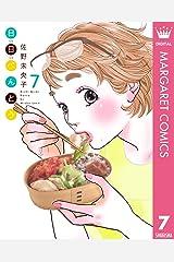 日日(にちにち)べんとう 7 (マーガレットコミックスDIGITAL) Kindle版