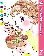 日日(にちにち)べんとう 7 (マーガレットコミックスDIGITAL)